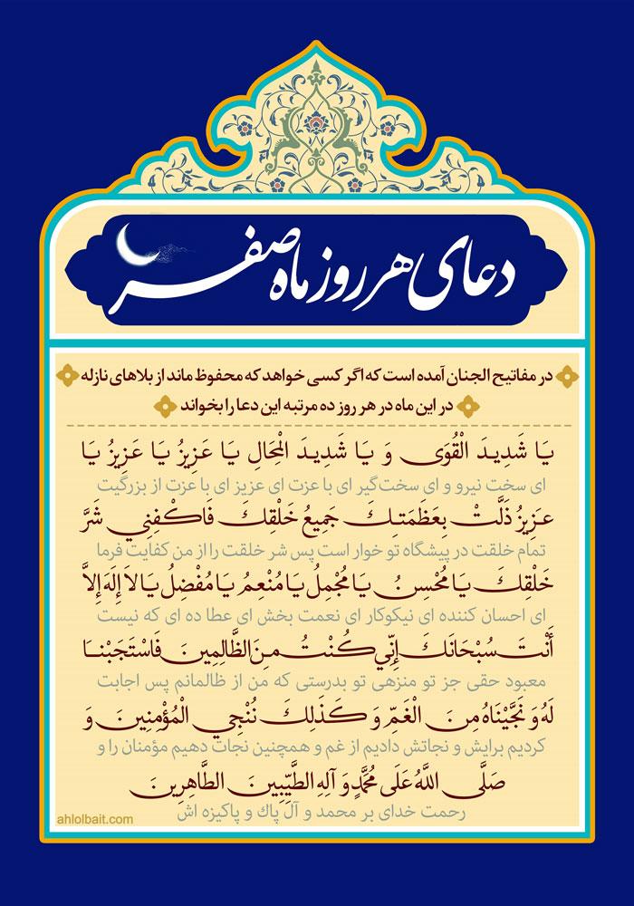 پوستر دعای هر روز ماه صفر (دعای یا شدید القوی و یا شدید المحال...)  برای دفع بلا در ماه صفر این دعا را هرروز بخوانید