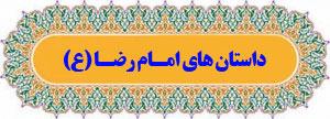 داستانهای امام رضا علیه السلام