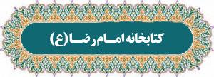 کتابخانه امام رضا