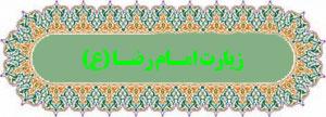 دانلود صوتی، متن و ترجمه زیارتنامه امام رضا علیه السلام