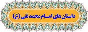 داستانهای امام جواد علیه السلام