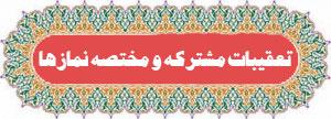 دانلود صوتی، متن و ترجمه تعقیبات مشترکه و مختصه نمازها