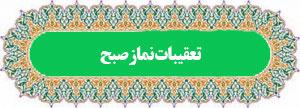 دانلود صوتی، متن و ترجمه تعقیبات نماز صبح