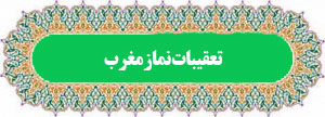 دانلود صوتی، متن و ترجمه تعقیبات نماز مغرب