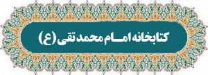 کتابخانه امام جواد