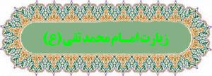 دانلود صوتی، متن و ترجمه زیارتنامه امام جواد علیه السلام