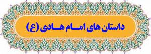 داستانهای امام هادی علیه السلام