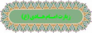 دانلود صوتی، متن و ترجمه زیارتنامه امام هادی علیه السلام