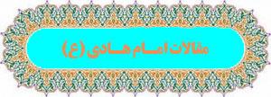 مقالات امام هادی