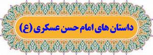 داستانهای امام حسن عسکری علیه السلام