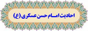 احادیث امام حسن عسکری (ع)
