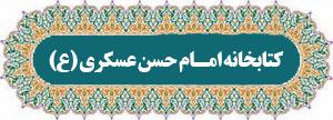 کتابخانه امام حسن عسکری