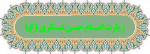 دانلود صوتی، متن و ترجمه زیارتنامه امام حسن عسکری علیه السلام