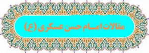 مقالات امام حسن عسکری