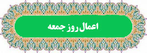 دانلود صوتی، متن و ترجمه اعمال روز جمعه