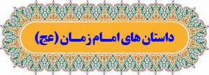 داستانهای امام زمان عجل الله تعالی فرجه