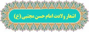 دانلود اشعار ولادت امام حسن مجتبی