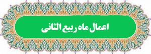 دانلود صوتی، متن و ترجمه اعمال ماه ربیع الثانی