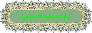 دانلود صوتی، متن و ترجمه زیارتنامه پیامبر اکرم صلی الله علیه و آله