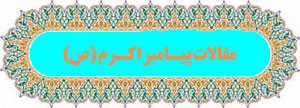 مقالات پیامبر اکرم