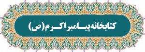 کتابخانه پیامبر اکرم