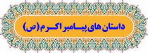 داستانهای پیامبر اکرم (ص)