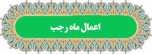 دانلود صوتی، متن و ترجمه اعمال ماه رجب