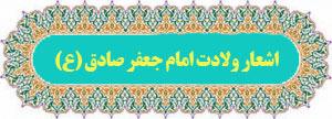 دانلود اشعار ولادت امام صادق