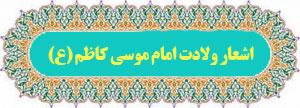دانلود اشعار ولادت امام کاظم