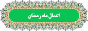 دانلود صوتی، متن و ترجمه اعمال ماه رمضان