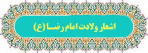 دانلود اشعار ولادت امام رضا