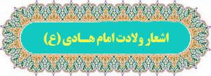 دانلود اشعار ولادت امام هادی