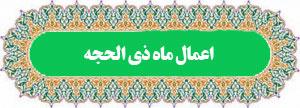 دانلود صوتی، متن و ترجمه اعمال ماه ذی الحجه