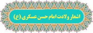 دانلود اشعار ولادت امام حسن عسکری