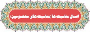 دانلود صوتی، متن و ترجمه اعمال مناسبت ها (مناسبت های معصومین)
