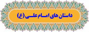 داستانهای امام علی علیه السلام