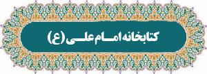 کتابخانه امام علی