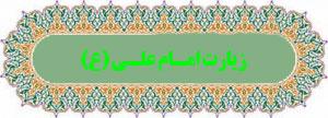 دانلود صوتی، متن و ترجمه زیارتنامه امام علی علیه السلام