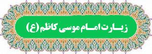 زیارتنامه امام کاظم