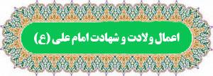 دانلود صوتی، متن و ترجمه اعمال ولادت و شهادت امام علی