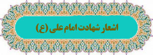 دانلود اشعار شهادت امام علی