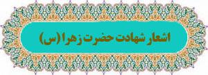 دانلود اشعار شهادت حضرت زهرا