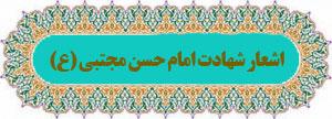 دانلود اشعار شهادت امام حسن مجتبی