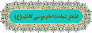 دانلود اشعار شهادت امام کاظم