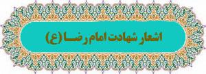 دانلود اشعار شهادت امام رضا