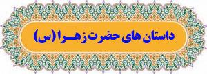 داستانهای حضرت زهرا سلام الله علیها
