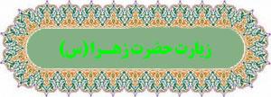 دانلود صوتی، متن و ترجمه زیارتنامه حضرت زهرا