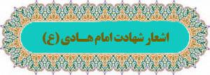 دانلود اشعار شهادت امام هادی