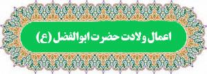 دانلود صوتی، متن و ترجمه اعمال ولادت حضرت ابوالفضل