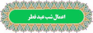 دانلود صوتی، متن و ترجمه اعمال شب عید فطر